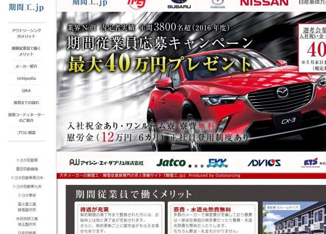 期間工.jpの比較サイトの口コミ評価!