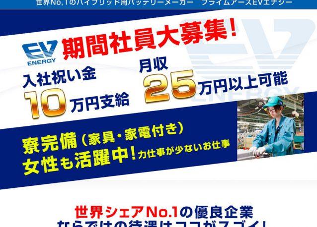 期間工求人「プライムアースEVエナジー」の詳細と口コミ評判!