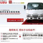 ISUZU(イスズ〉の期間工口コミ評判!他社と比較
